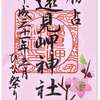 遠見岬神社(勝浦市)の御朱印 〜「かつうらビッグひな祭り」で寺社巡り❶