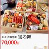 匠本舗 通販 おせち料理 2019 おすすめ 華舞「宝の舞」和洋風