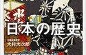 『お金の流れで読む日本の歴史』   悪質金融業者だった寺の坊主たち