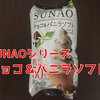 SUNAO[スナオ]シリーズ!チョコ&バニラソフトの感想!