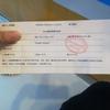 中国⑭ 楽山で中国VISAを申請してみた