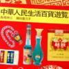 「中華人民生活百貨遊覧」の思い出