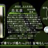 【月曜日の先週の一本!】志太泉 純米吟醸 夏酒【FUKA🍶YO-I】