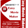 【Easy Movie Maker】購入者の口コミを集めてみました。