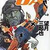 『秘密探偵JA 8』 望月三起也 ぶんか社コミック文庫