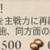 艦これ 任務「精鋭「第四航空戦隊」、抜錨せよ!」2-5編
