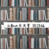 誰でも合格出来る!高校卒業認定(高認)試験の国語対策にお勧めの参考書
