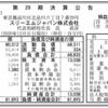 スリーエムジャパン株式会社 第29期決算公告