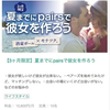 【週刊恋愛サロン第4号】パンダとオンクのステナン対談/恋愛もまずイシューよりはじめよ