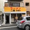 【らーめん】ラーメン二郎 京都店 (一乗寺)