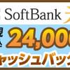 「ソフトバンク光」でインターネット料金を安くしよう!!