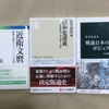 筒井清忠著「戦前日本のポピュリズム 日米戦争への道」を読んで