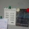 【観劇ログ】第漆回疾駆猿公演『INTRABORDER』 斜陽編