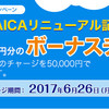 GAICA 5,000円分のボーナスチャージキャンペーン ☆彡