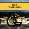 『日本酒学』第5回 ー新潟大学ー