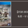フォーオナー(For Honor)│名言・セリフ集