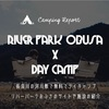 長良川の河川敷で無料でデイキャンプ | リバーパークおぶさのサイトや施設の紹介