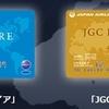 JGC入会をどうやって達成するか