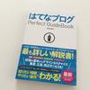 『はてなブログPerfect GuideBook』が当たったのでレビュー 初心者から中級者までおすすめ!