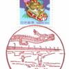 【風景印】浜北善地郵便局