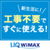 WIMAXの機種は、どれを選べばいいか? WX04、W05、L01s UQ au