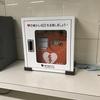 日本赤十字社 REDCROSS