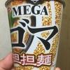 エースコック MGEA ゴマ 担担麺 食べてみました
