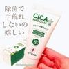 手荒れしない除菌ハンドクリームで手に優しいコロナ対策を。