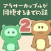 アラサーカップルのエッセイ漫画【同棲するまでの話2】
