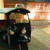 湘南藤沢 8HOTELのお部屋や朝食【アメリカ西海岸をイメージしたおしゃれなホテル!】