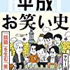 教養としての平成お笑い史/ラリー遠田