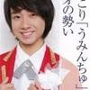 その22 中村海人くん、21歳のお誕生日おめでとう!〜ガチヲタからゆるヲタになった私が久々に現場に行ったよ〜