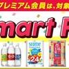 au PAYマーケットにてスマートパスプレミアム会員限定、最大9,000円クーポン配布中!