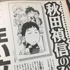 秋田禎信インタビュー・対談等全リスト
