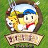 #349 『秋』(田中剛/牧場物語2/N64)