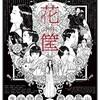 大林宣彦監督「花筐/HANAGATAMI」2119本目