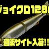 【GANCRAFT】人気のジョイクロの最小モデル「ジョインテッドクロー 128」通販サイト入荷!