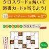 【9/30】 永谷園 めざまし茶づけキャンペーン【レシ/はがき*web】