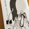 ブックデザイナーの祖父江さんの作品集