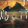 【真実が本当の恐怖】予言の島 著者:澤村伊智 ※ネタバレなし