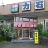 【オススメ5店】富士吉田・河口湖(山梨)にある定食が人気のお店