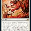 イコリア・巨獣の棲処カードプレビュー その10