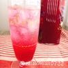 お砂糖なしの赤紫蘇ジュース