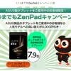 ASUS、旧モデルからの買い替えで9000円割引となる「いつまでもZenPadキャンペーン Ⅱ」を開催