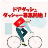 【ドアダッシュ 仙台・埼玉・岡山】最大15,000円貰えるDoor Dashの配達員の登録方法をご紹介。招待コードよりもマッハバイトが有利です。