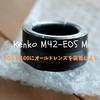 Canon EOS M100にオールドレンズを装着する「Kenko M42-EOS Mマウントアダプター」を購入