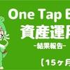 【15ヶ月経過】One Tap BUYで資産運用_評価損益+5384円