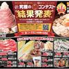 企画 メインテーマ 究極の鍋コンテスト結果発表 オークワ 12月8日号
