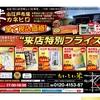 12月19日まで小江戸市場カネヒロのお米歳末大売り出し!!!