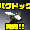 【ジャッカル】虫ルアーの弱点を克服した究極の虫系ルアー「バグドッグ」発売!